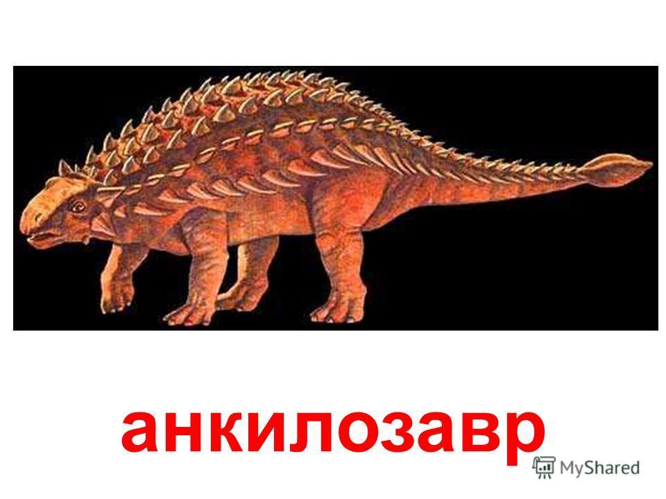 аллозавр Аллозавр
