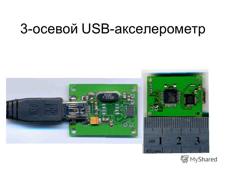 3-осевой USB-акселерометр