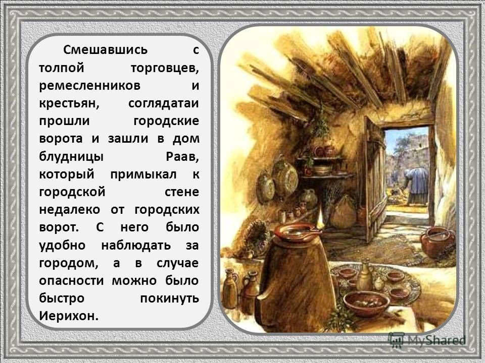 Прежде всего Иисус Навин решил получить сведения о силе противника и послал в разведку двух воинов, переодев их в ханаанские одежды.