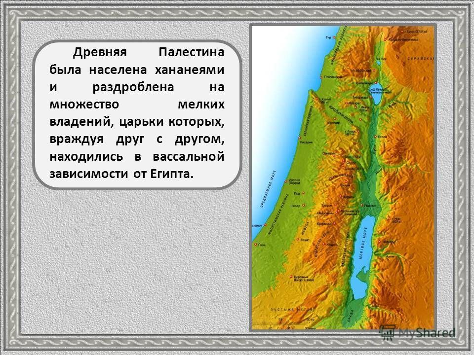 Завоевание земли обетованной Часть 1 Переход через Иордан
