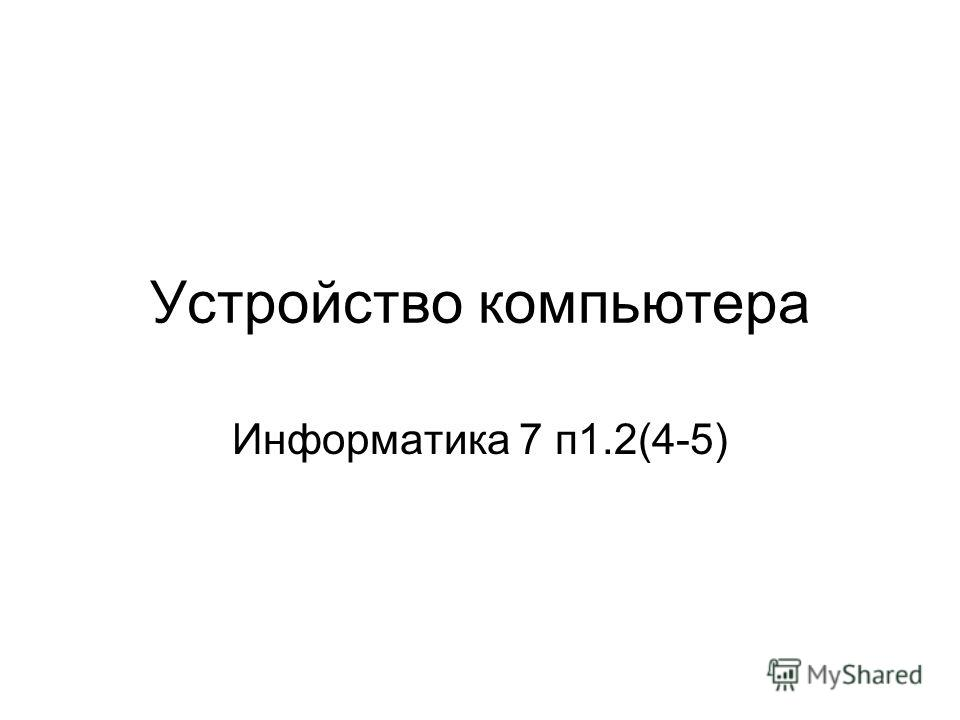 Устройство компьютера Информатика 7 п1.2(4-5)