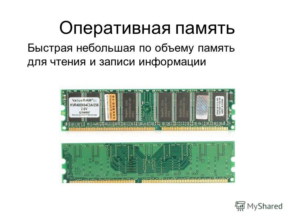 Оперативная память Быстрая небольшая по объему память для чтения и записи информации