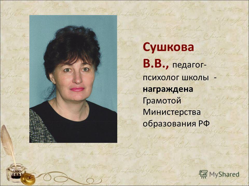 Сушкова В.В., педагог- психолог школы - награждена Грамотой Министерства образования РФ