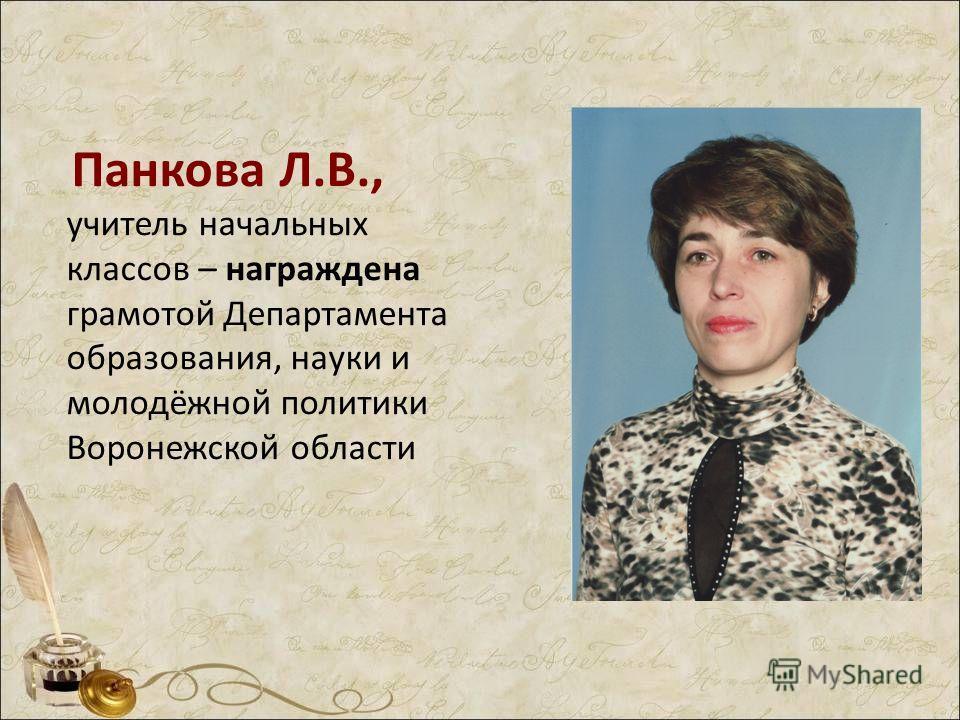 Панкова Л.В., учитель начальных классов – награждена грамотой Департамента образования, науки и молодёжной политики Воронежской области