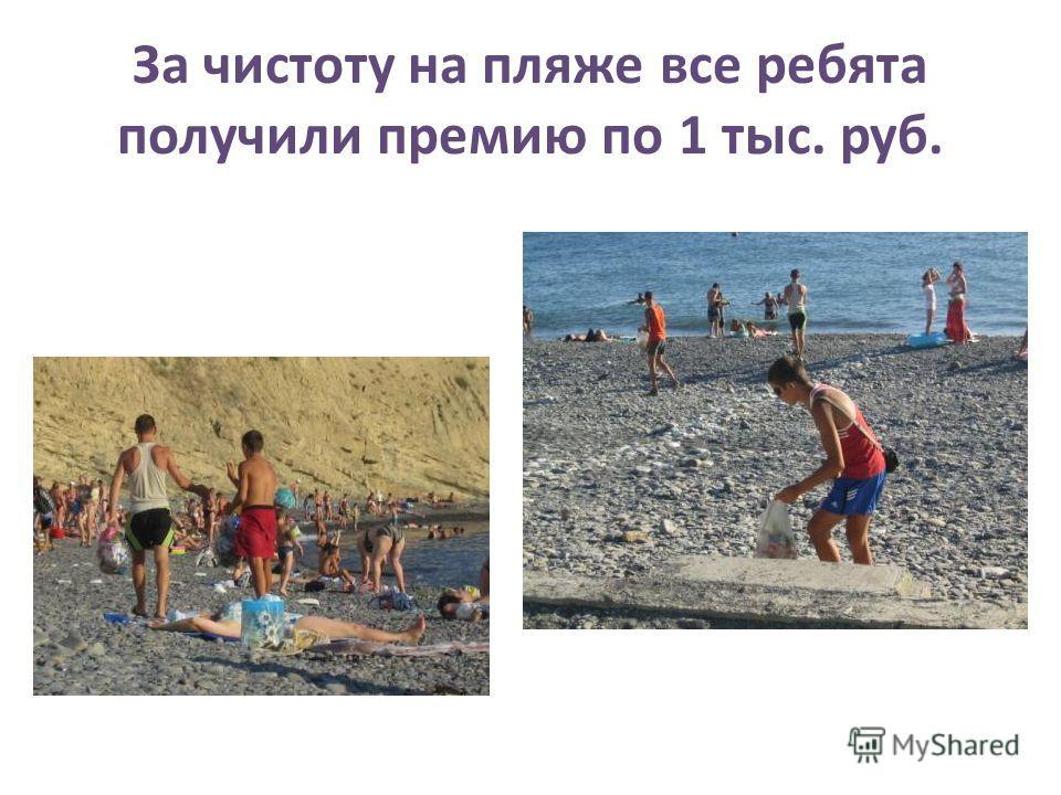 За чистоту на пляже все ребята получили премию по 1 тыс. руб.