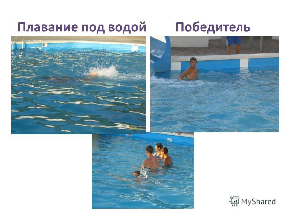 Плавание под водой Победитель