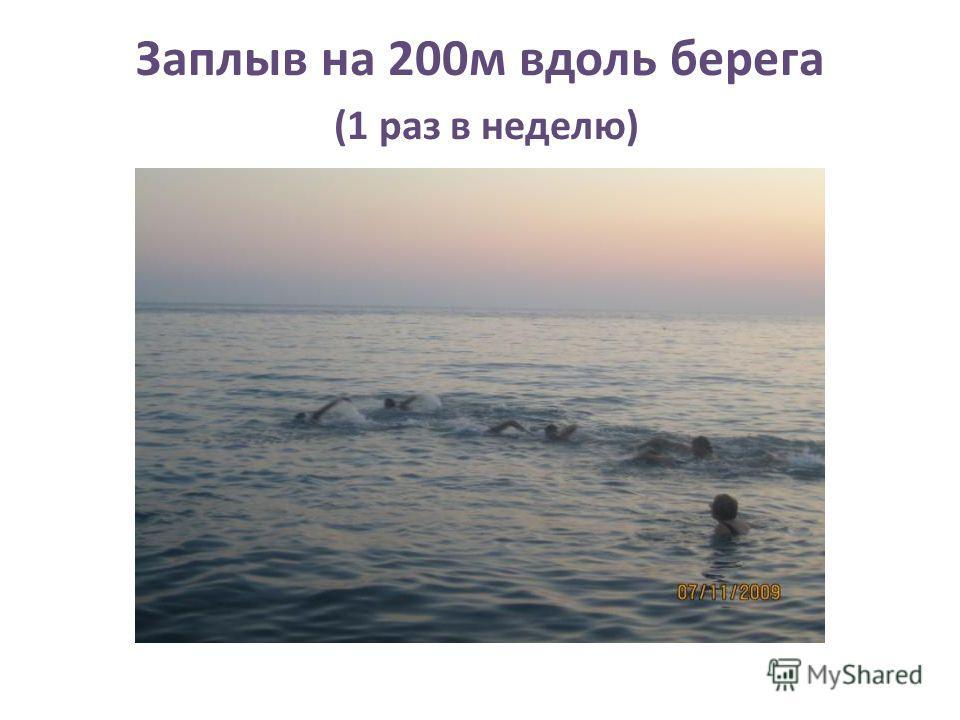 Заплыв на 200м вдоль берега (1 раз в неделю)