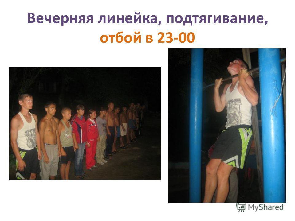 Вечерняя линейка, подтягивание, отбой в 23-00