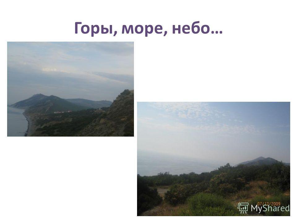 Горы, море, небо…