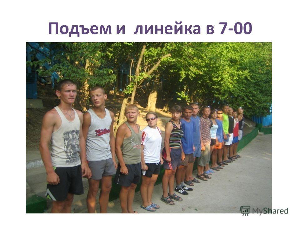 Подъем и линейка в 7-00