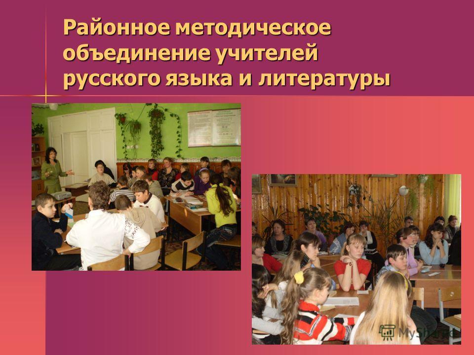 Районное методическое объединение учителей русского языка и литературы