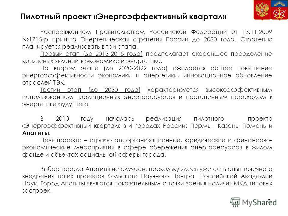 Пилотный проект «Энергоэффективный квартал» Распоряжением Правительством Российской Федерации от 13.11.2009 1715-р принята Энергетическая стратегия России до 2030 года. Стратегию планируется реализовать в три этапа. Первый этап (до 2013-2015 года) пр