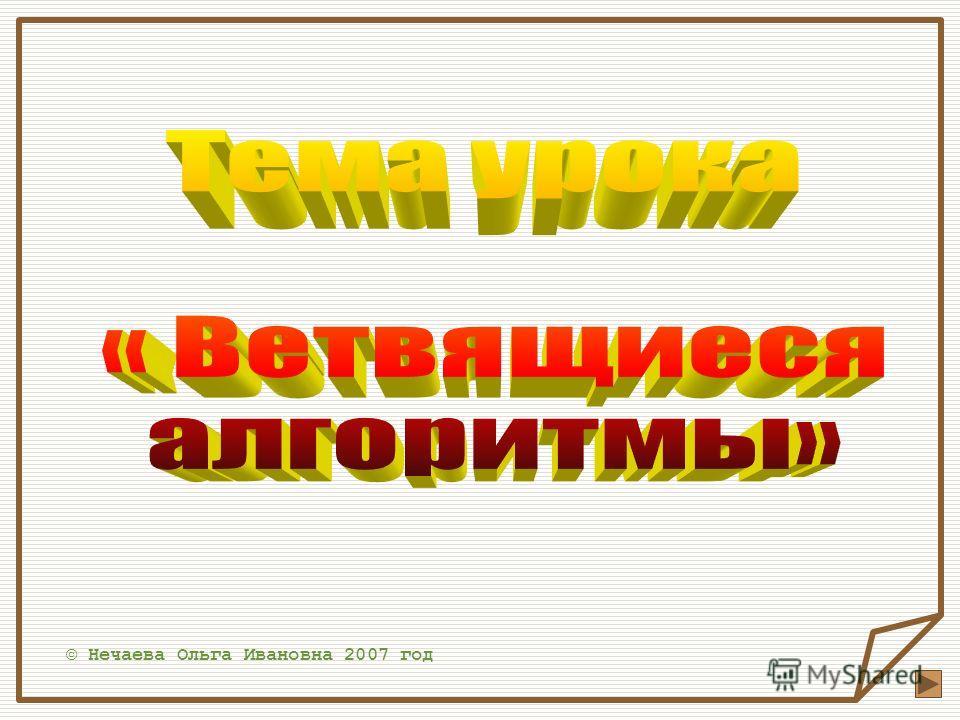 © Нечаева Ольга Ивановна 2007 год