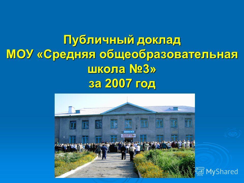 Публичный доклад МОУ «Средняя общеобразовательная школа 3» за 2007 год