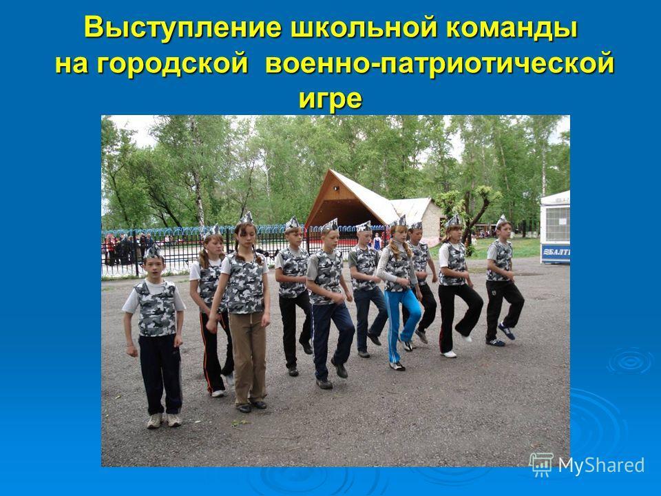 Выступление школьной команды на городской военно-патриотической игре