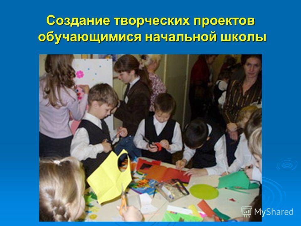 Создание творческих проектов обучающимися начальной школы