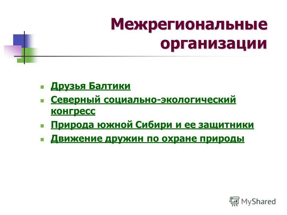 Межрегиональные организации Друзья Балтики Северный социально-экологический конгресс Природа южной Сибири и ее защитники Движение дружин по охране природы