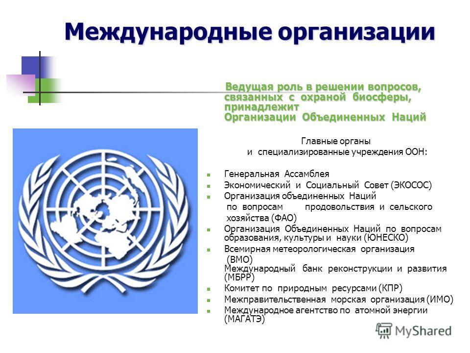 Ведущая роль в решении вопросов, связанных с охраной биосферы, принадлежит Организации Объединенных Наций Ведущая роль в решении вопросов, связанных с охраной биосферы, принадлежит Организации Объединенных Наций Главные органы и специализированные уч
