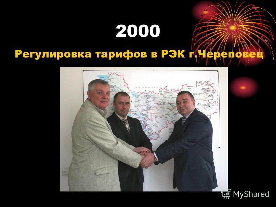 2000 Создана служба ВДС.