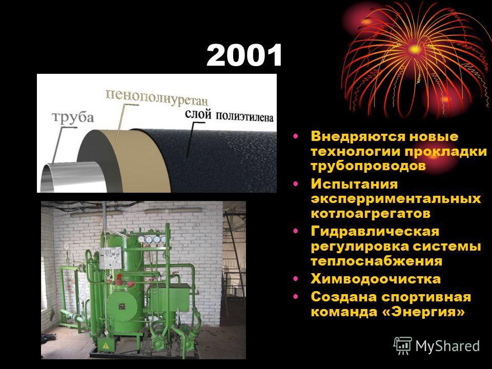2000 Регулировка тарифов в РЭК г.Череповец