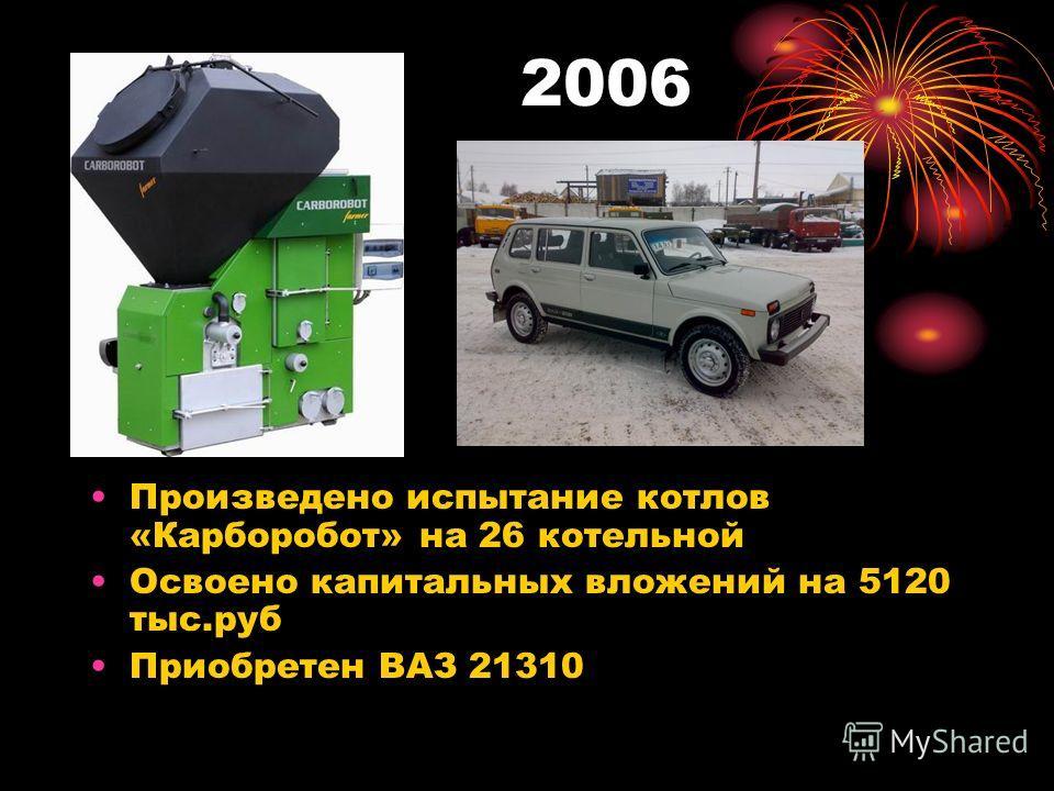 2004 Начало строительства Центральной котельной Создана диспетчерская служба