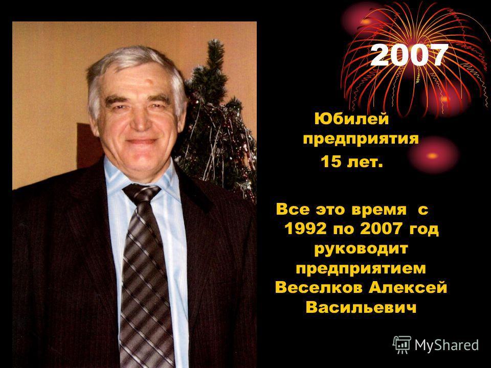 2006 Произведено испытание котлов «Карборобот» на 26 котельной Освоено капитальных вложений на 5120 тыс.руб Приобретен ВАЗ 21310