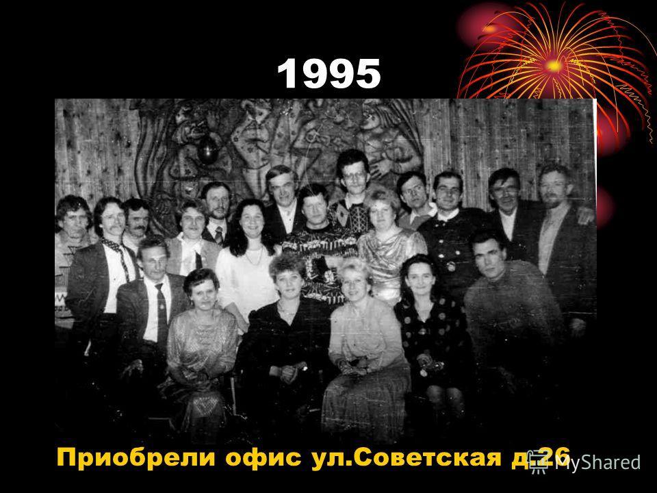 1994 год Прием 2 котельных 6 «Чкалова» 7 «РТМО» В придачу А/м «Нива»