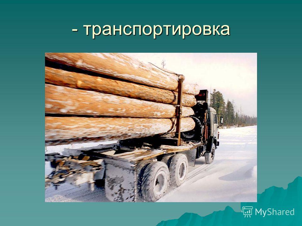 - транспортировка