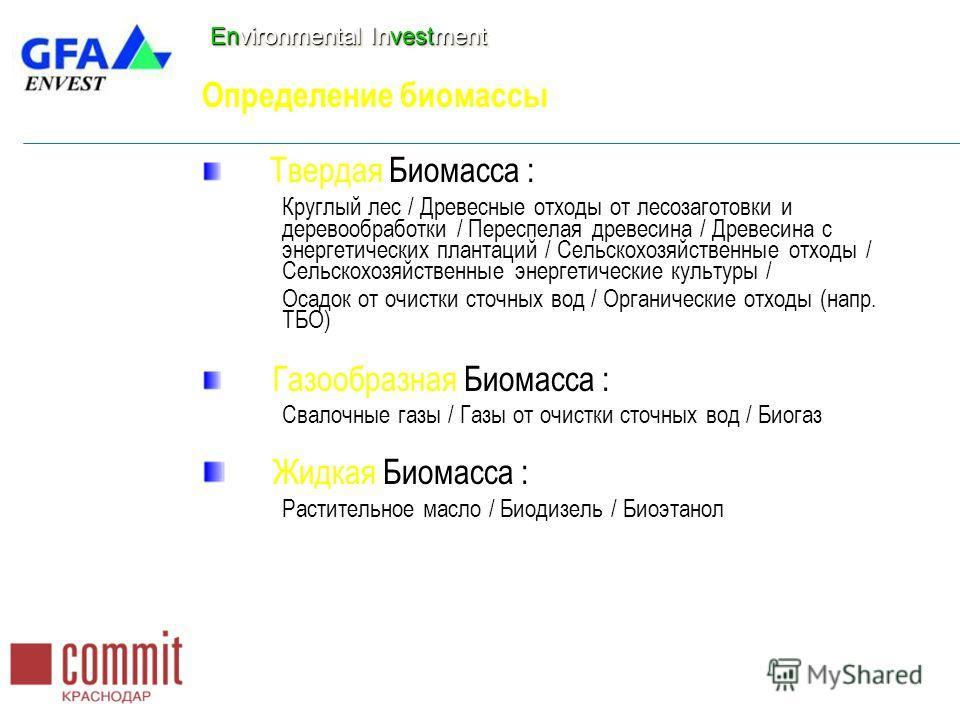 Определение биомассы Твердая Биомасса : Круглый лес / Древесные отходы от лесозаготовки и деревообработки / Переспелая древесина / Древесина с энергетических плантаций / Сельскохозяйственные отходы / Сельскохозяйственные энергетические культуры / Оса