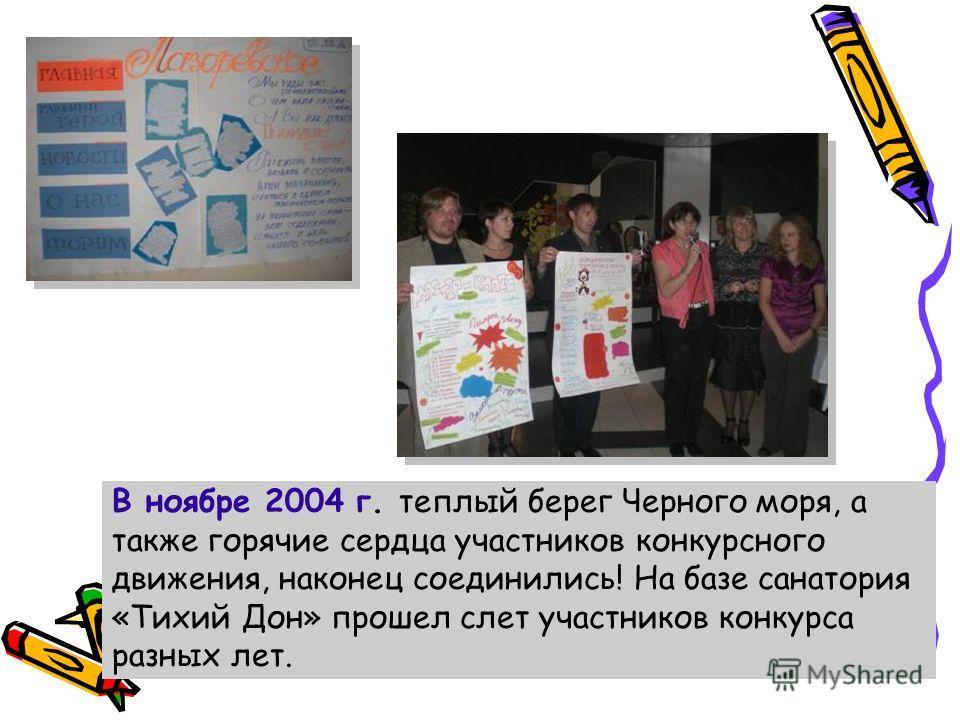 В ноябре 2004 г. теплый берег Черного моря, а также горячие сердца участников конкурсного движения, наконец соединились! На базе санатория «Тихий Дон» прошел слет участников конкурса разных лет.