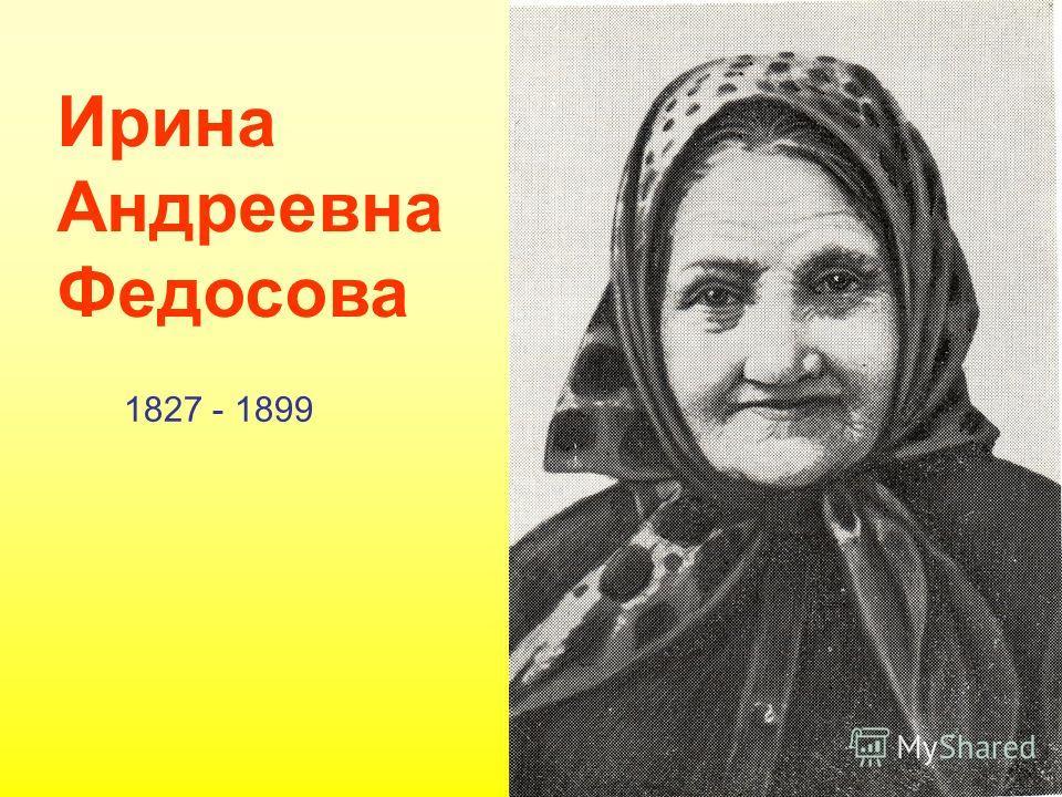 Ирина Андреевна Федосова 1827 - 1899