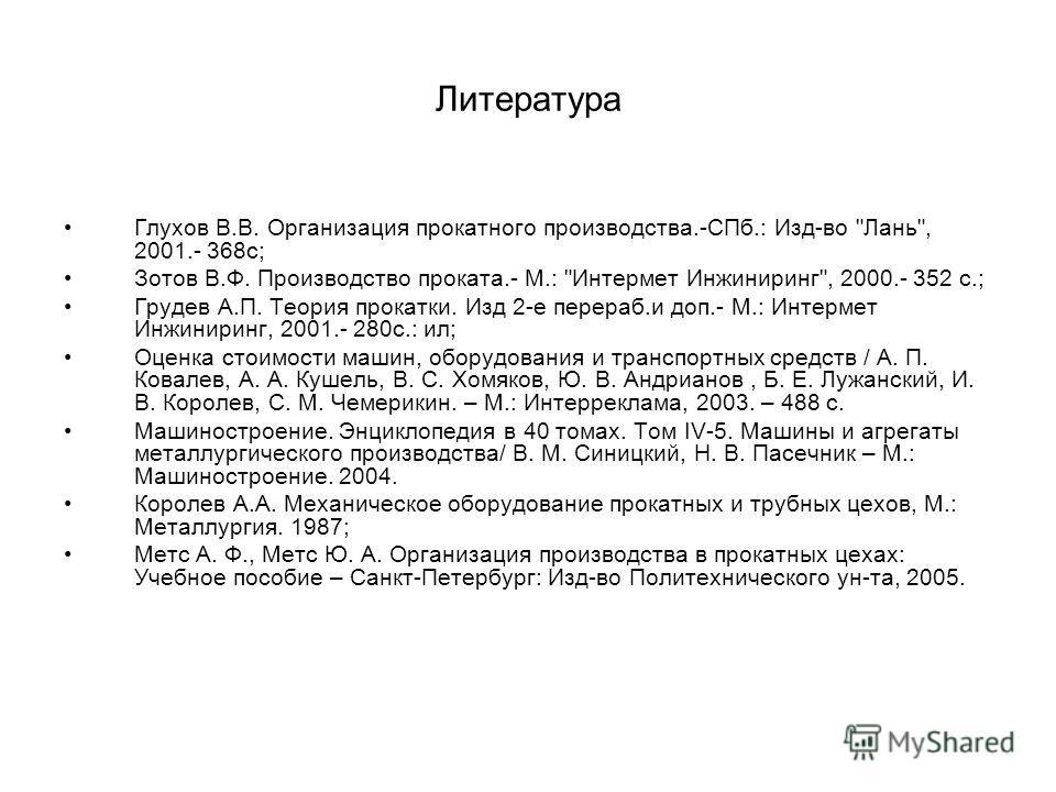 Литература Глухов В.В. Организация прокатного производства.-СПб.: Изд-во