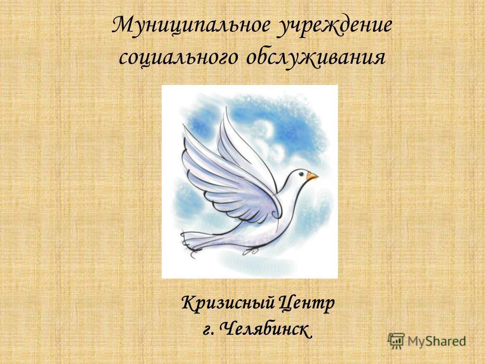 Муниципальное учреждение социального обслуживания Кризисный Центр г. Челябинск