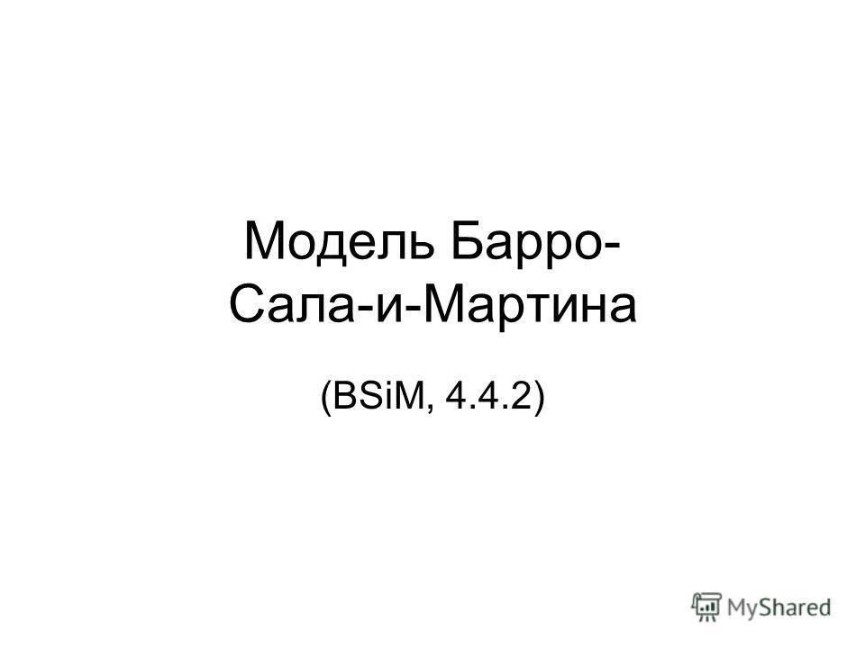 Модель Барро- Сала-и-Мартина (BSiM, 4.4.2)