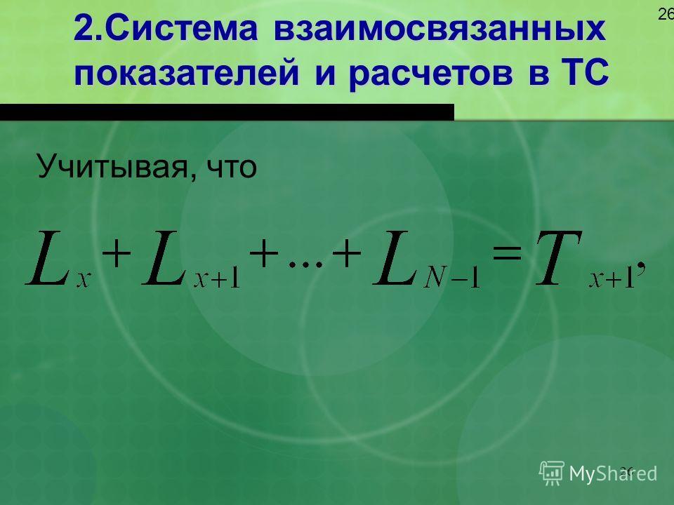 26 2.Система взаимосвязанных показателей и расчетов в ТС 26 Учитывая, что