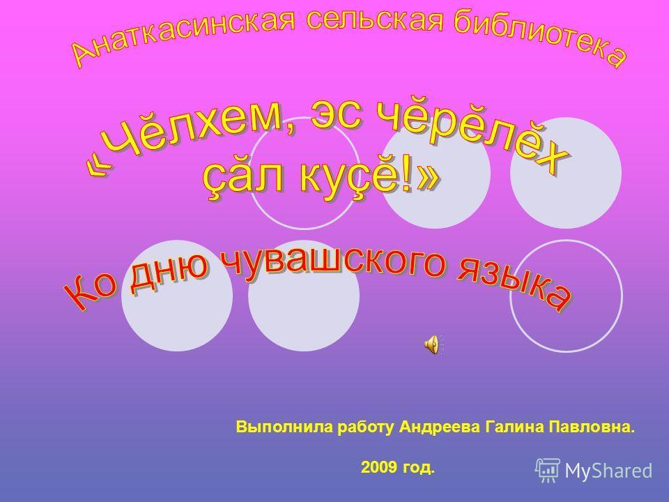 Выполнила работу Андреева Галина Павловна. 2009 год.