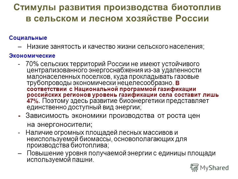 Социальные –Низкие занятость и качество жизни сельского населения; Экономические - 70% сельских территорий России не имеют устойчивого централизованного энергоснабжения из-за удаленности малонаселенных поселков, куда прокладывать газовые трубопроводы