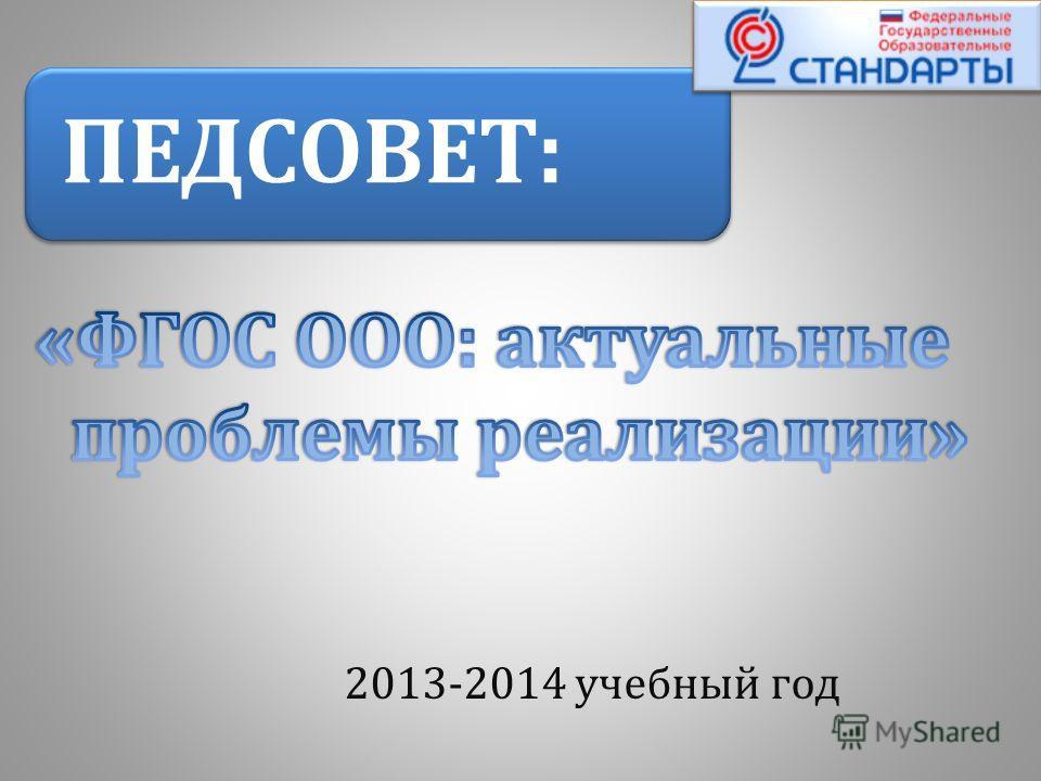 2013-2014 учебный год ПЕДСОВЕТ:
