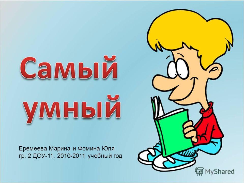 Еремеева Марина и Фомина Юля гр. 2 ДОУ-11, 2010-2011 учебный год