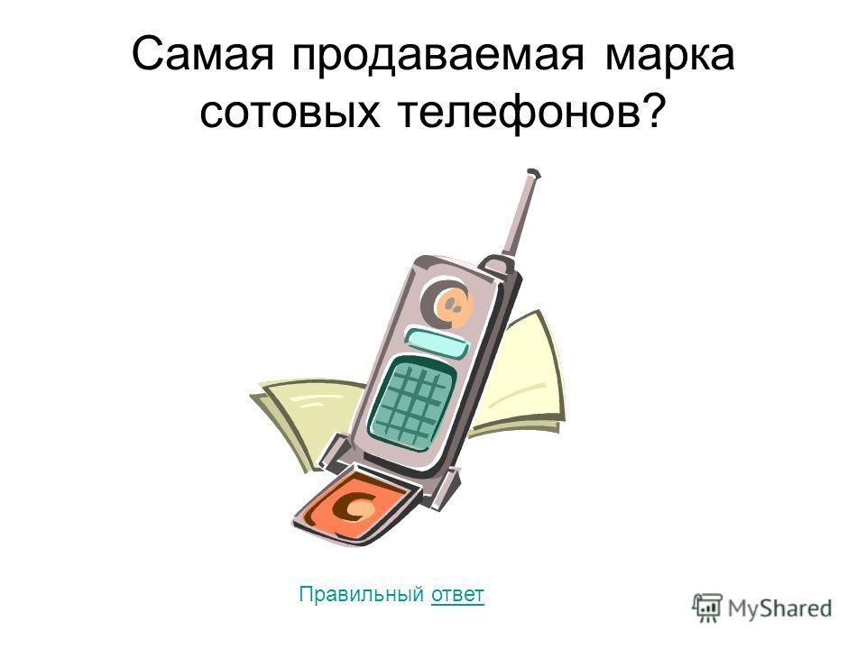 Самая продаваемая марка сотовых телефонов? Правильный ответответ