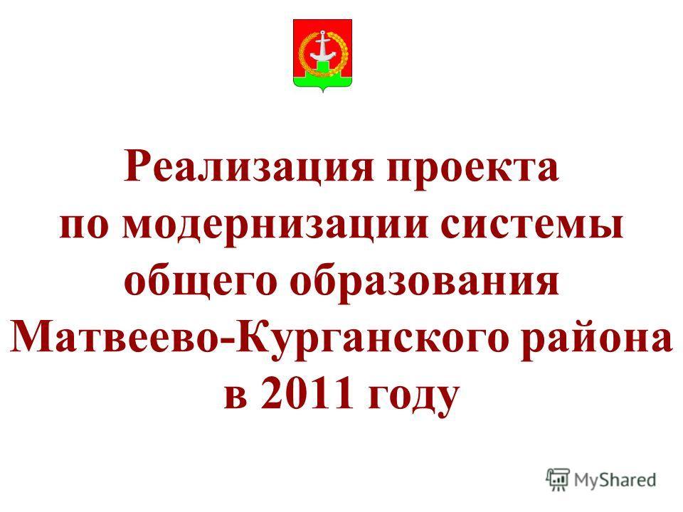 Реализация проекта по модернизации системы общего образования Матвеево-Курганского района в 2011 году