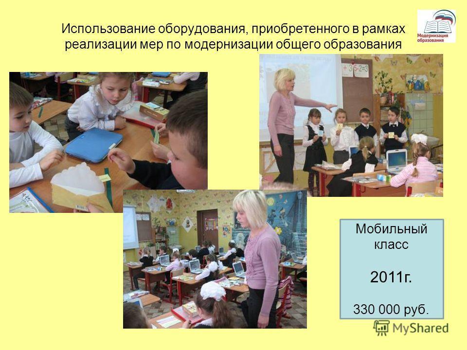 Использование оборудования, приобретенного в рамках реализации мер по модернизации общего образования Мобильный класс 2011г. 330 000 руб.