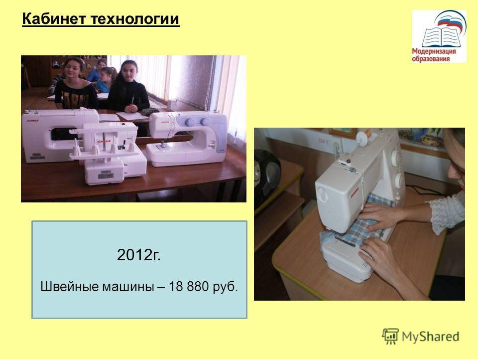 Кабинет технологии 2012г. Швейные машины – 18 880 руб.