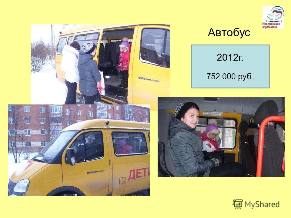 Автобус 2012г. 752 000 руб.