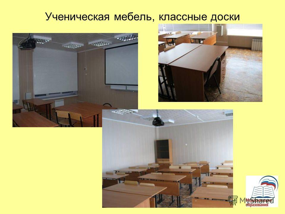 Ученическая мебель, классные доски