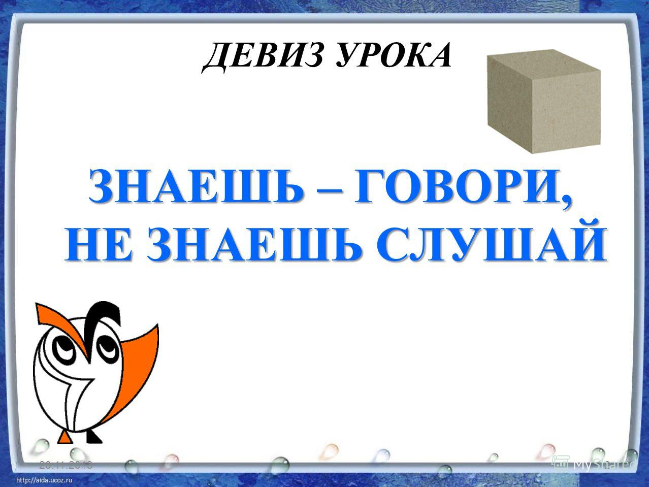 28.11.20132 ЗНАЕШЬ – ГОВОРИ, НЕ ЗНАЕШЬ СЛУШАЙ