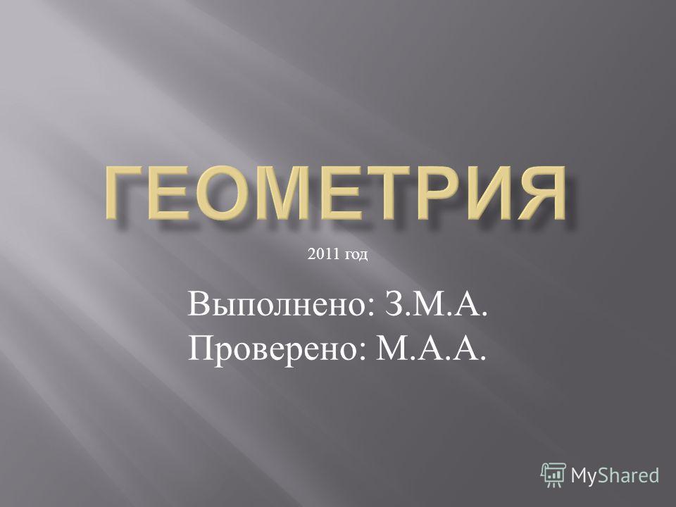 Выполнено : З. М. А. Проверено : М. А. А. 2011 год