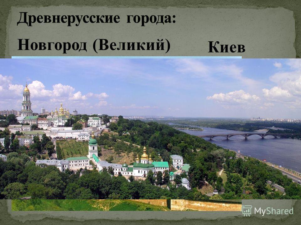 Новгород (Великий) Киев
