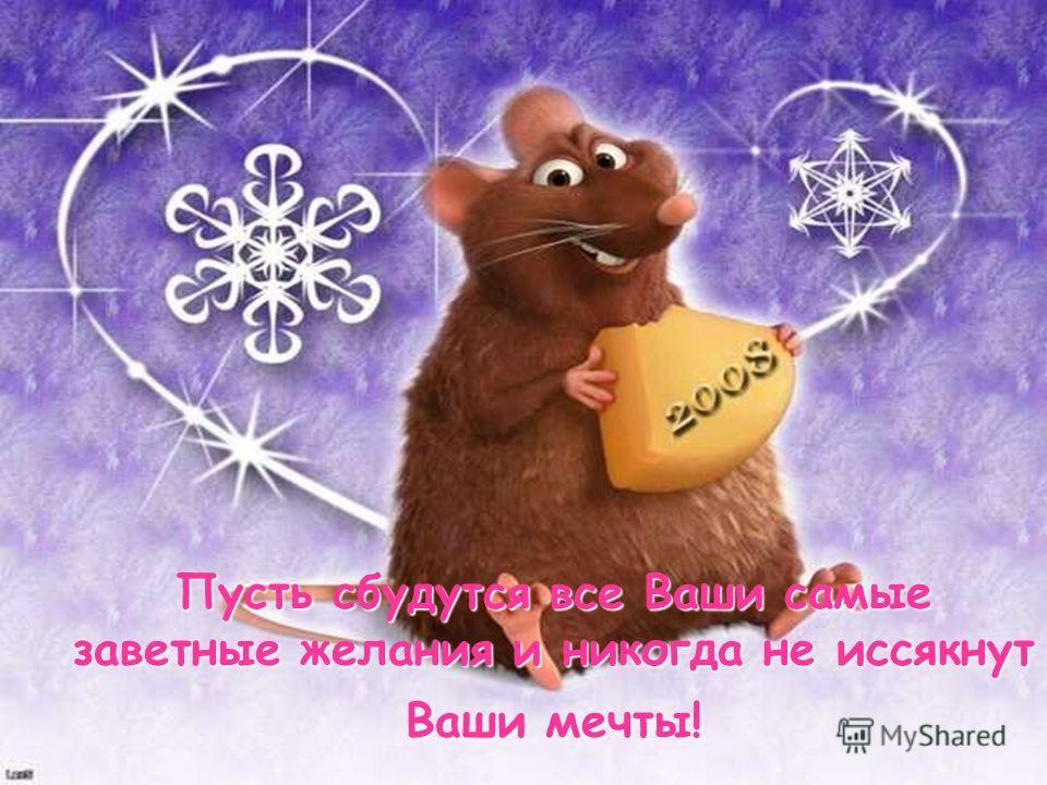 Пусть Ваше сердце согревает такое прекрасное чувство как любовь дорогого и любимого человека!
