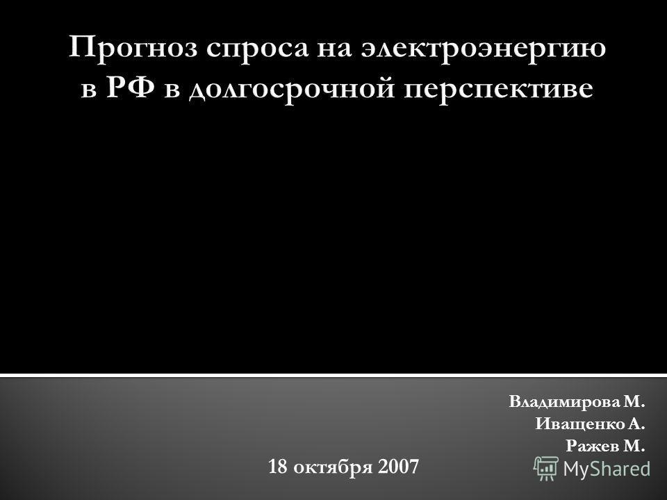 Владимирова М. Иващенко А. Ражев М. 18 октября 2007